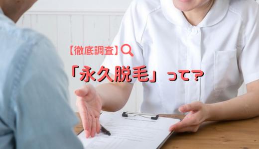 """【解説】医療レーザー脱毛は""""永久減毛""""?「永久脱毛」の真の定義"""