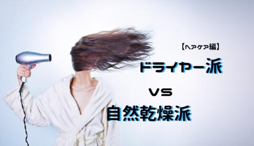 自然乾燥はNG?ドライヤーで髪を乾かすべき理由