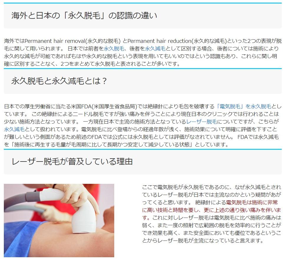 日本の「永久脱毛」の合理的な説明