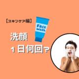 正しい洗顔の回数とは?一日一回洗顔のすすめ。