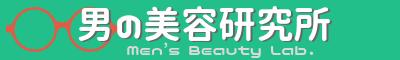 男の美容研究所