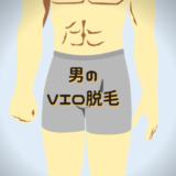 「ハイジ男子」急増中!?男のアンダーヘア処理の最新実態調査