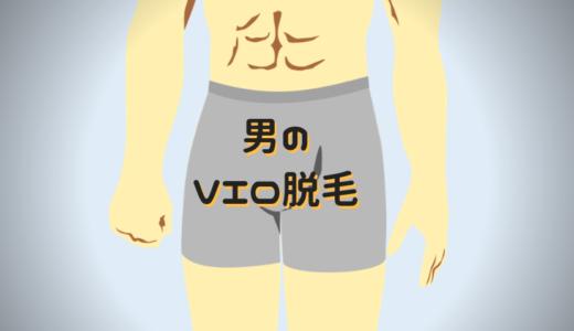 【男版】VIO脱毛の具体的な部位
