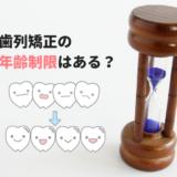 歯列矯正の年齢制限はある?