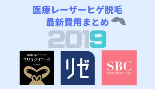 【2019年最新】レーザーヒゲ脱毛 大手三社値段比較【ゴリラ/メンズリゼ/湘南美容】