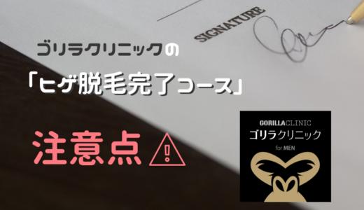【ゴリラクリニック】「ヒゲ脱毛完了コース」の契約における注意点