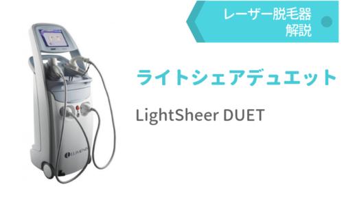 レーザー脱毛器「ライトシェアデュエット」の特徴