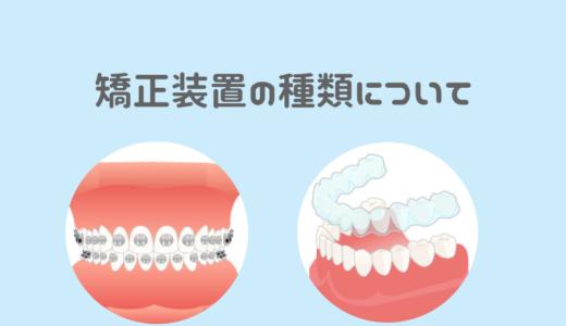 歯列矯正装置の種類~ワイヤー矯正とマウスピース矯正のメリット&デメリット~