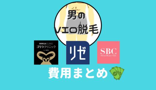 【2019】メンズVIO脱毛の費用比較【ゴリラ/メンズリゼ/湘南美容】
