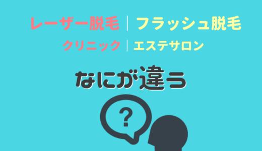 【メンズ】医療レーザー脱毛とフラッシュ脱毛の違い【クリニック vs. エステサロン】
