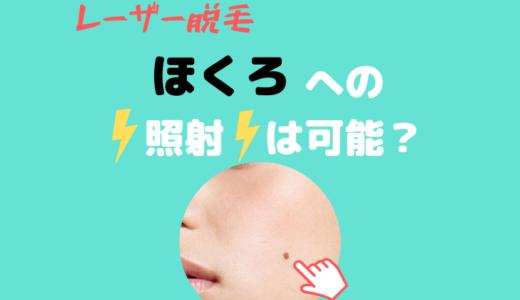 【ヒゲ脱毛】ホクロへのレーザー照射は可能?