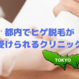 東京都内でヒゲ脱毛が受けられるクリニック