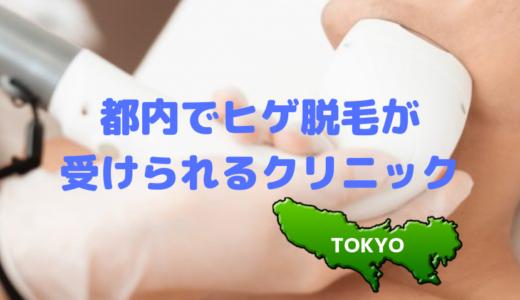 【ヒゲ脱毛】東京都内のクリニック一覧